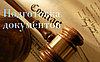 Подготовка и анализ правовой документации, фото 6