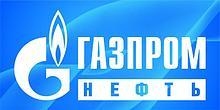 Масло и смазки ГАЗПРОМНЕФТЬ (Россия)