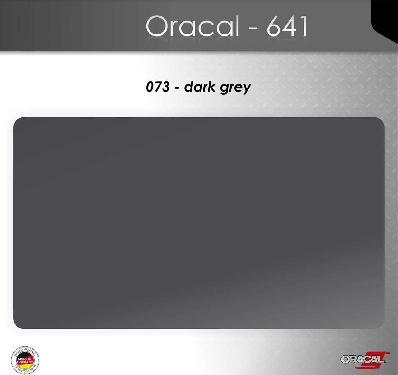 Пленка Оракал 641/темно-серый (073)