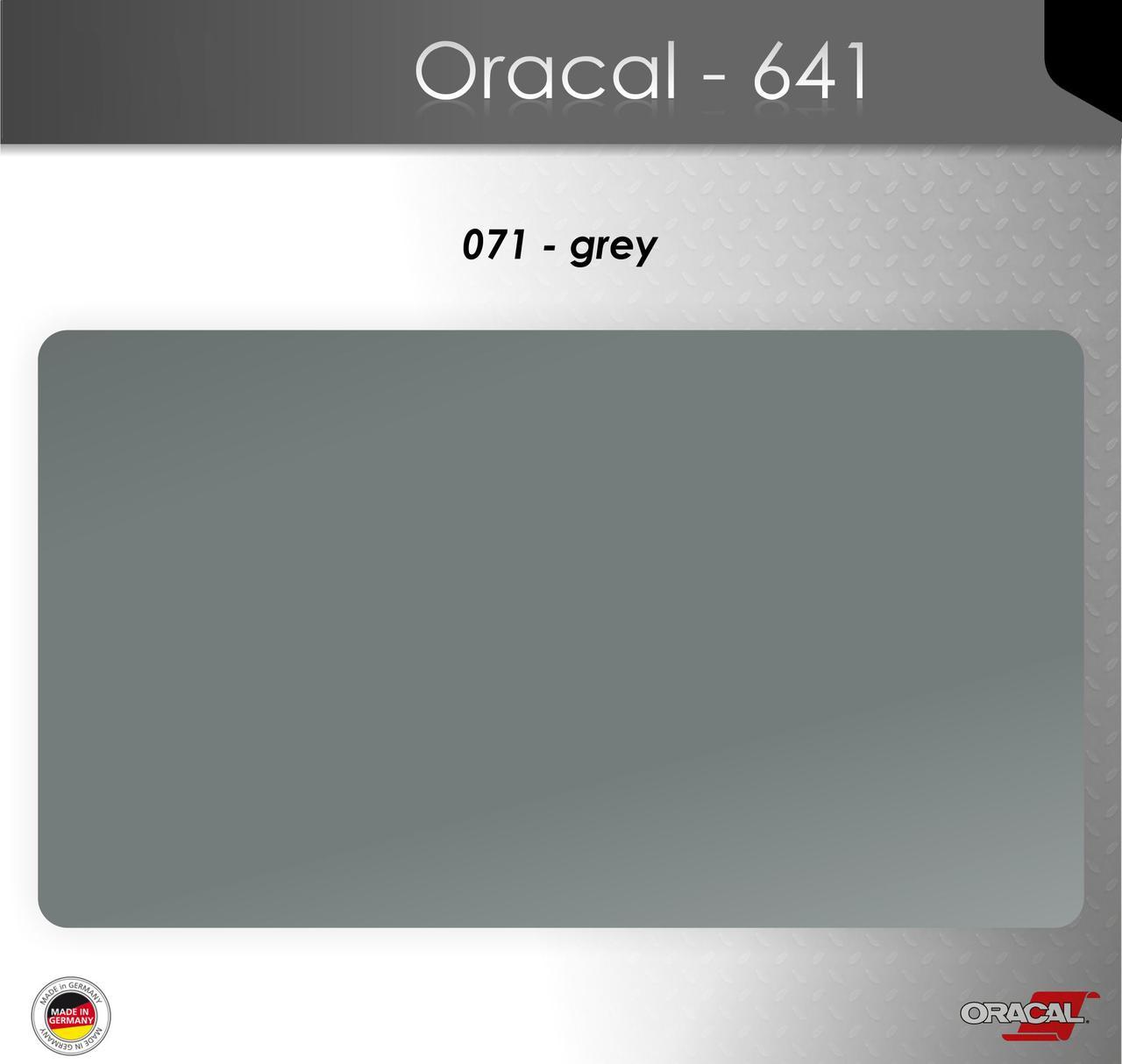 Пленка Оракал 641/серый (071)