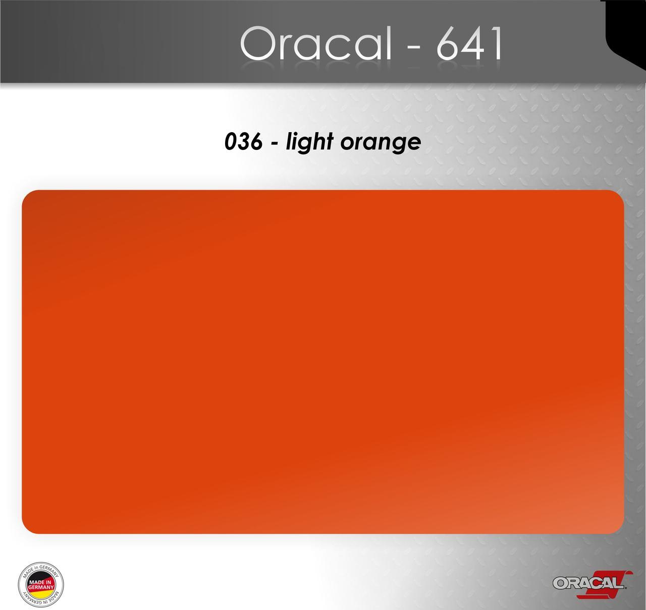 Пленка Оракал 641/светло-оранжевый (036)