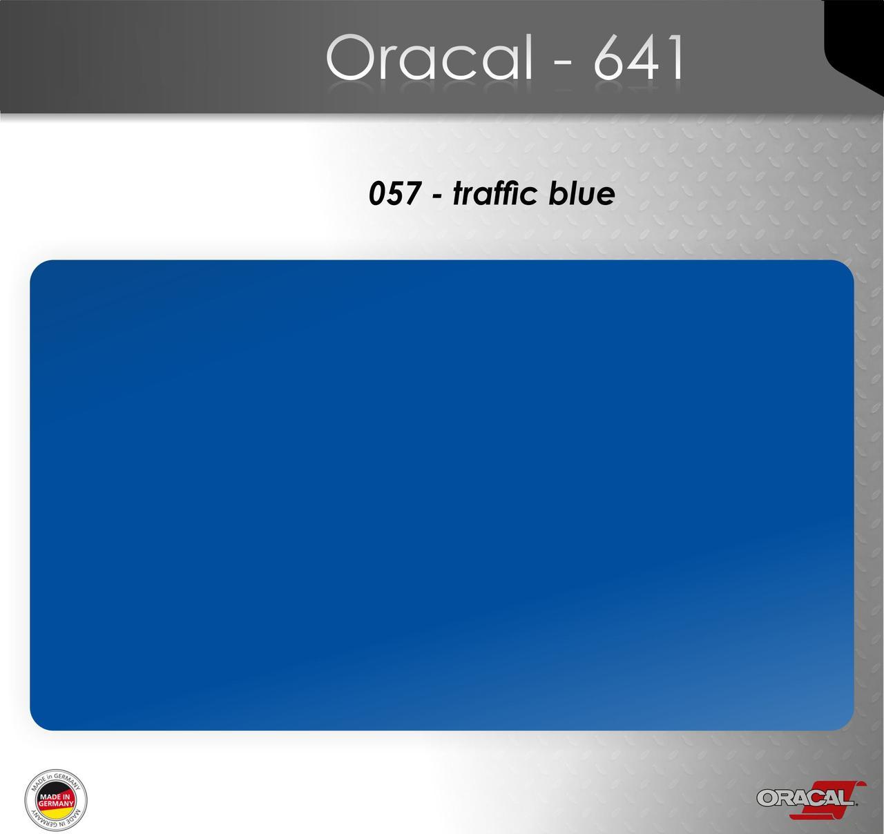 Пленка Оракал 641/сине-голубой (057)
