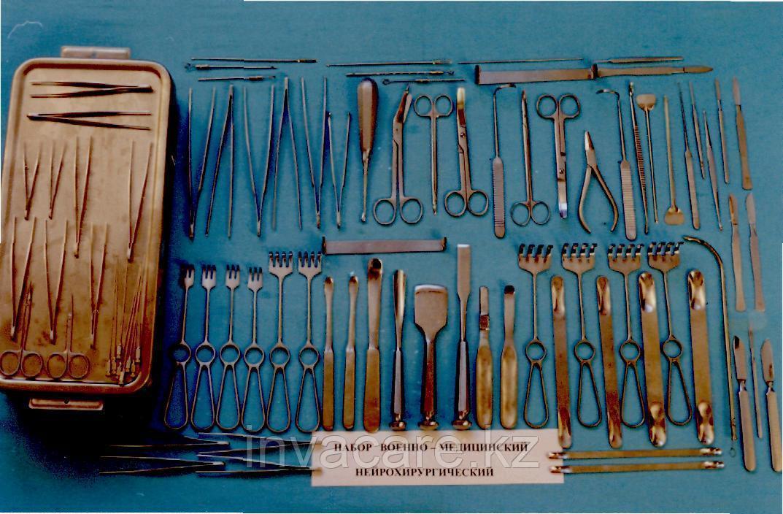 Набор нейрохирургический Н-152 Ворсма (1985 г.) 3 места с Госрезерва