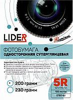Фотобумага односторонняя суперглянцевая, 5R, 200 гр.,100 листов, LIDER