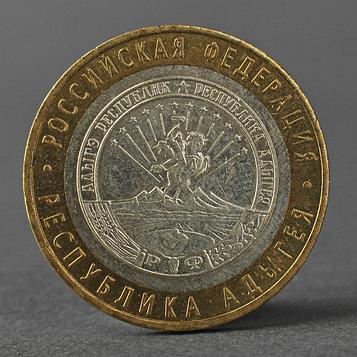 "Монета ""10 рублей 2009 РФ Республика Адыгея ММД"""