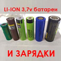 Li-ion аккумуляторы 3.7v и зарядки