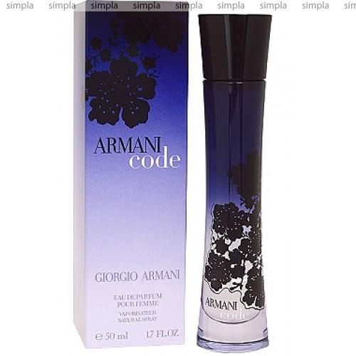 Giorgio Armani Code For Woman парфюмированная вода объем 50 мл (ОРИГИНАЛ)