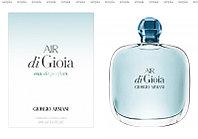 Giorgio Armani Air di Gioia парфюмированная вода объем 100 мл (ОРИГИНАЛ)