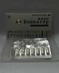 Блокатор жира- капсулы для похудение