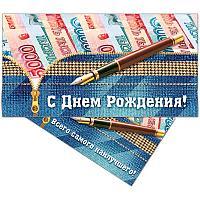 """Конверт для денег Русский дизайн """"С Днем Рождения! Купюры"""", 85*165мм, лакированный"""