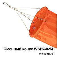 Сменный конус ветроуказателя WSH-30-94