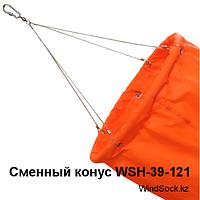 Сменный конус ветроуказателя WSH-39-121