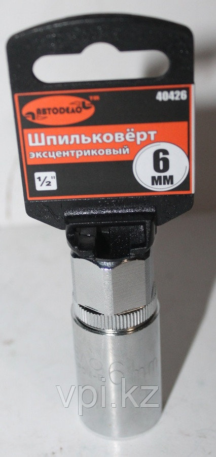 Шпильковерт эксцентриковый 6мм, АвтоДело