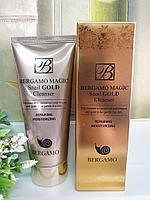 Пенка для умывания Bergamo Magic Snail Gold Cleanser 120 ml.