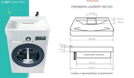 Раковина над стиральной машиной Laundry 600 х 600 х 110 мм. (POLYTITAN), фото 2