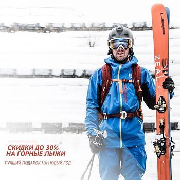 Лыжи горные (мужские модели)