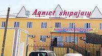 Санаторий Ак Ниет Сарыагаш