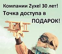 Zyxel NebulaFlex абсолютно бесплатно!