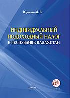 Индивидуальный подоходный налог в Республике Казахстан, фото 1