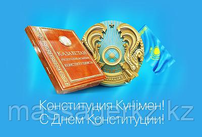 Поздравление с днем Конституции РК! График работы нашего магазина