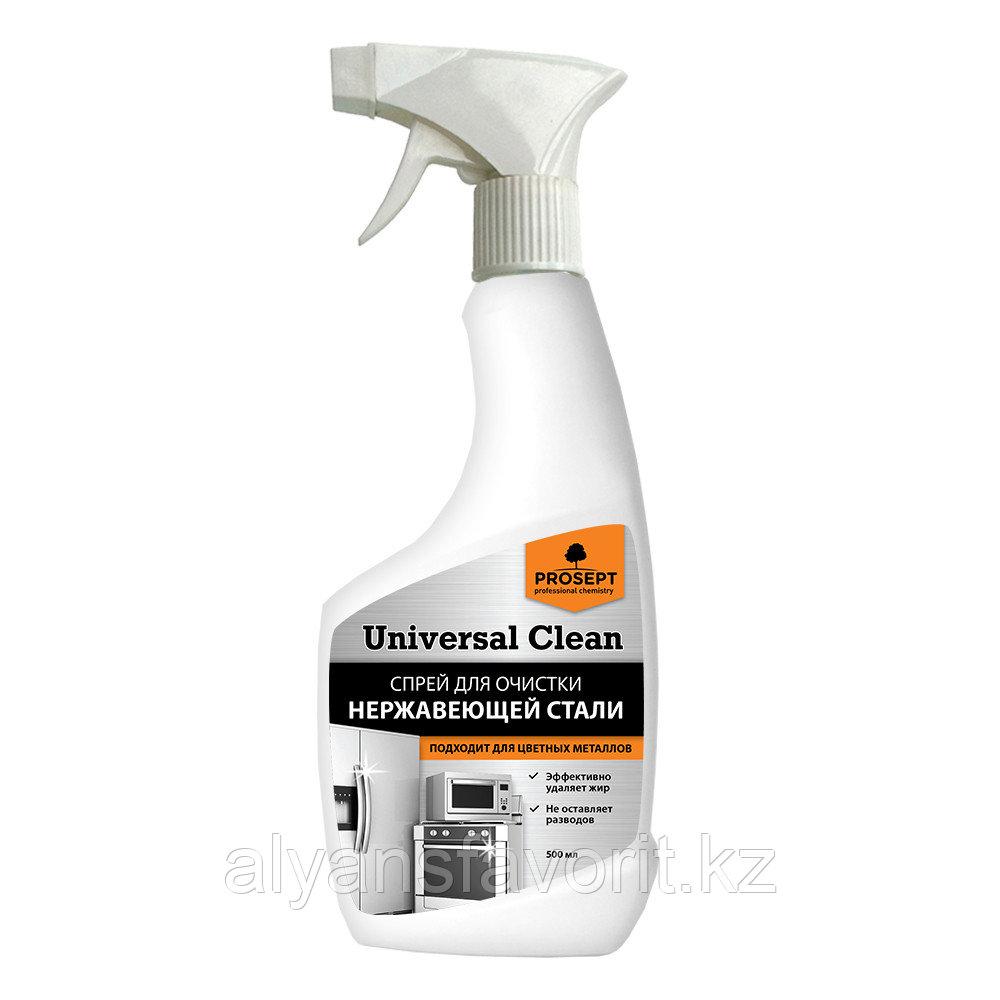 Universal Clean - средство для отчистки нержавеющей стали и цветных металлов. 500 мл.- спрей. РФ