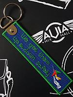 Брелок-ремувка Air Traffic Controller, синий/зеленый цвет