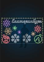 Фотозона Новогодняя Рамка Селфи - FZ 03