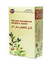 Чай для снижения сахара в крови (Blood sugar lowering tea) 16 пакетиков по 26 гр.