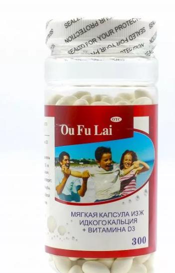"""Жидкий кальций + D3"""" Ou Fu Lai капсулы 300"""