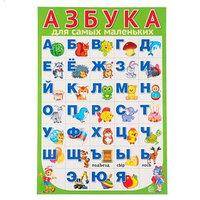 Плакат 'Азбука для самых маленьких' А3 (комплект из 10 шт.)