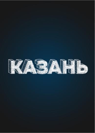 ОПК Казань - ND 5