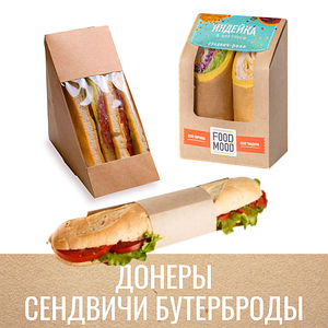 Упаковка для сендвичей