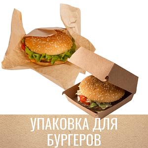 Бумажная упаковка для бургеров