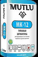 Гипсовая штукатурка MUTLU MK-12,  25 кг