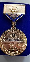 Юбилейные медали для сел, городков, частей и.т.д