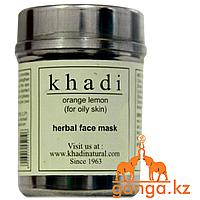 """Натуральная маска для лица и тела """"Апельсин и Лимон"""" (Orange & Lemon face mask KHADI), 50 г."""