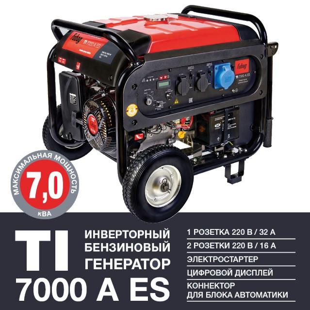 бензиновый инверторный агрегат 6 квт