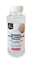 Добавка против появления плесени в краску, шпатлевку, штукатурку- концентрат 250 мл.РФ