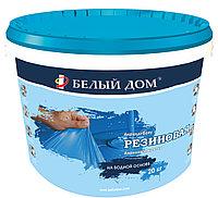 Резиновая Краска Универсальная белая, голубая, шоколадная