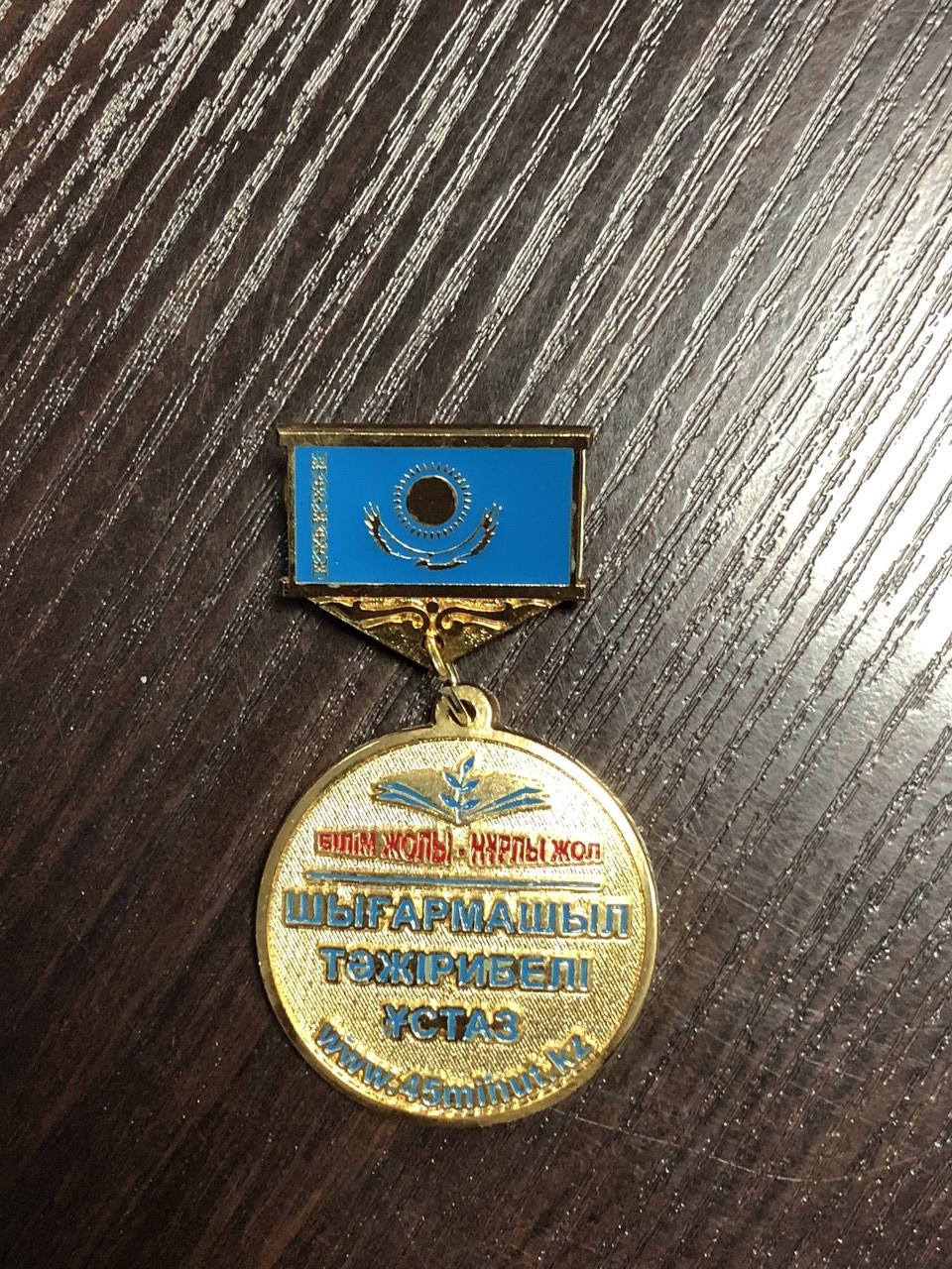 Медали по индивидуальному эскизу