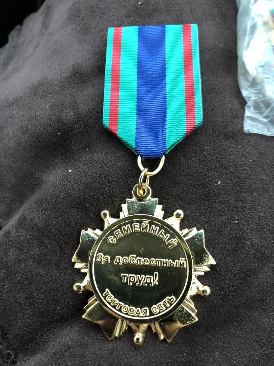 Почётные медали