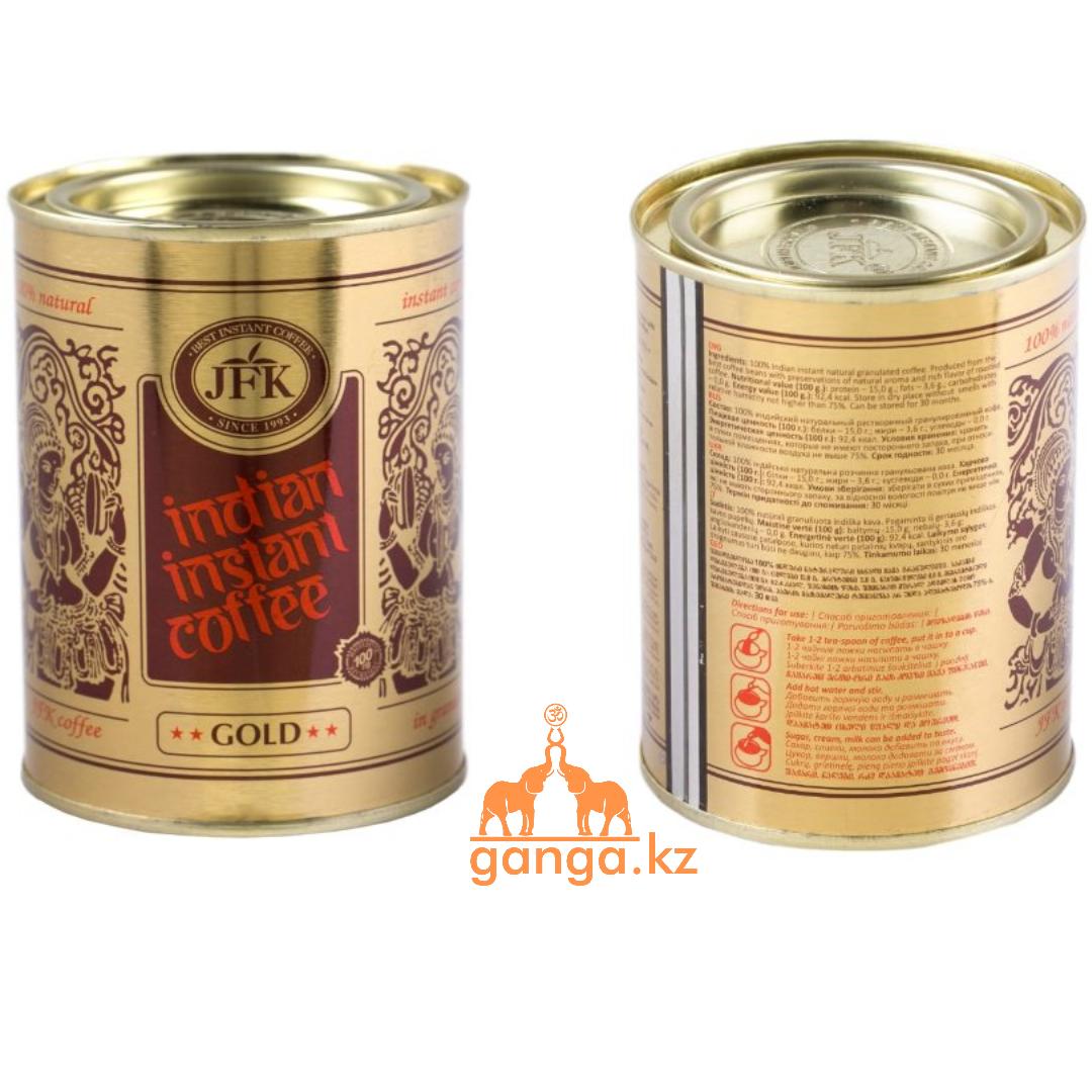 Индийский быстрорастворимый гранулированный кофе (JFK GOLD), 200 г.