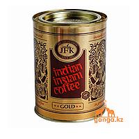 Индийский быстрорастворимый гранулированный кофе (JFK GOLD), 100 г.