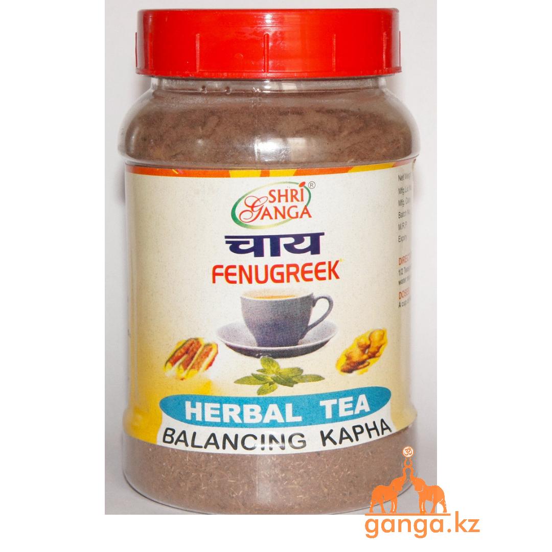 Аюрведический чай с Пажитником / Хильбой для баланса Капха Доши (Herbal Tea Fenugreek Balansing Kaph