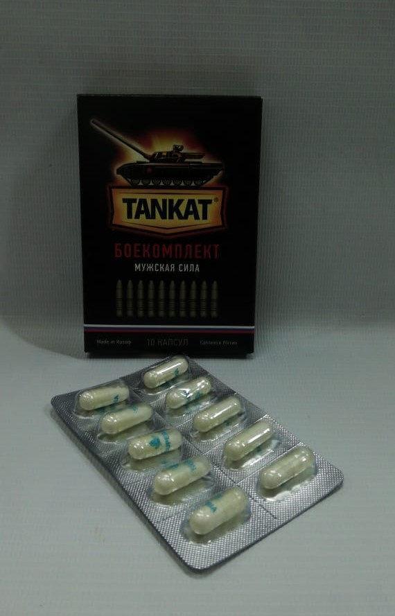Tankat ( боекомплетк мужская сила )