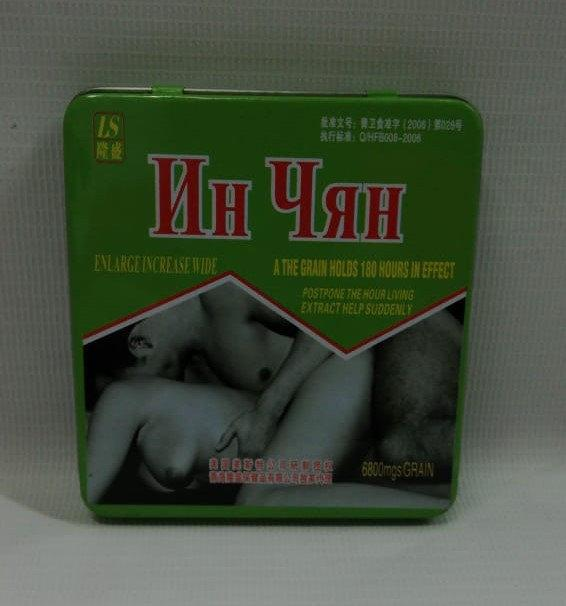 Ин Чян