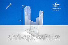Карман буклетница  для стенда А5 вертикальная