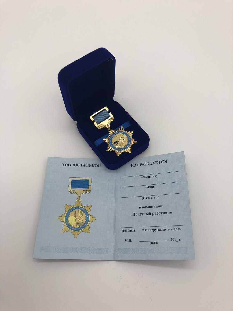 Ордена с удостоверением