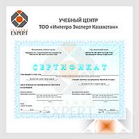 Сертификат Безопасность и охрана труда