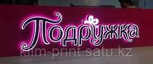 Обьемные буквы в Алматы,световые буквы в Алматы